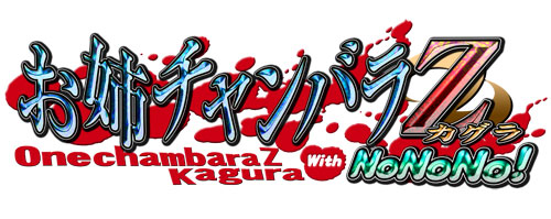 Onechanbara-Z_Kagura_with_NoNoNo - Logo